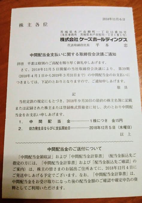 ケーズホールディングスから中間配当金に関する通知