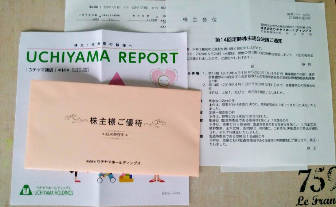ウチヤマHDから株主優待券と配当金と第14期ウチヤマ通信