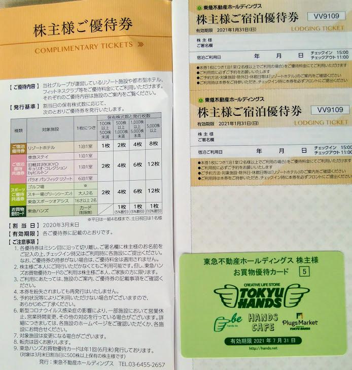 東急 不動産 株主 優待 東急不動産ホールディングス(3289)の株主優待紹介